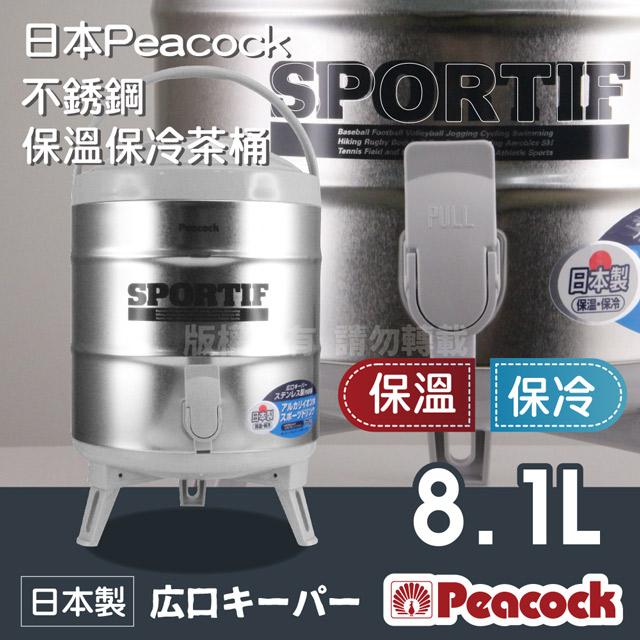 【日本Peacock】日本孔雀牌不銹鋼保溫.保冷茶桶-中-8.1L-日本製