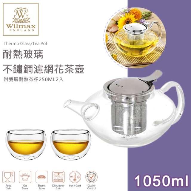 【英國WILMAX】耐熱玻璃不鏽鋼濾網花茶壺1050ML附雙層耐熱茶杯250ML2入