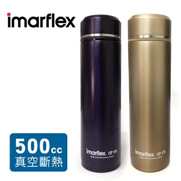 imarflex伊瑪 真空斷熱 316不鏽鋼 保溫瓶 保溫杯