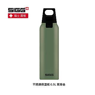 SIGG H&C One 不銹鋼保溫瓶 0.5L 軍綠色 (商品代號: 8694.70)