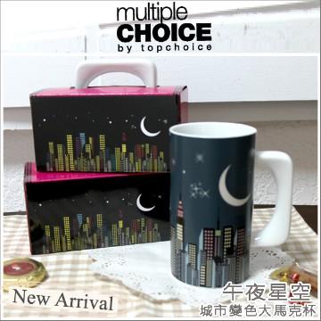Multiple choice by top choice 午夜星空 城市變色馬克杯 (1211147)