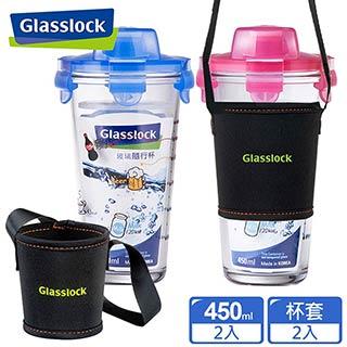 Glasslock 漾彩玻璃隨行杯450ml-藍+粉(手提杯套款)
