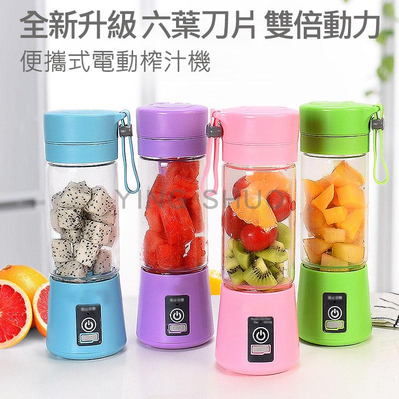 USB充電式隨身果汁機 便攜 藍色 420ml