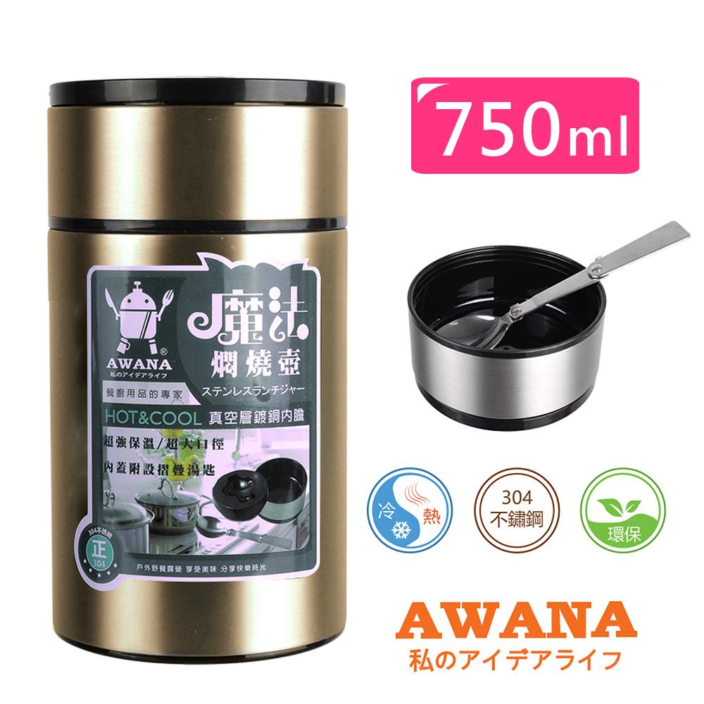 AWANA 魔法悶燒壺 750ml (香檳)