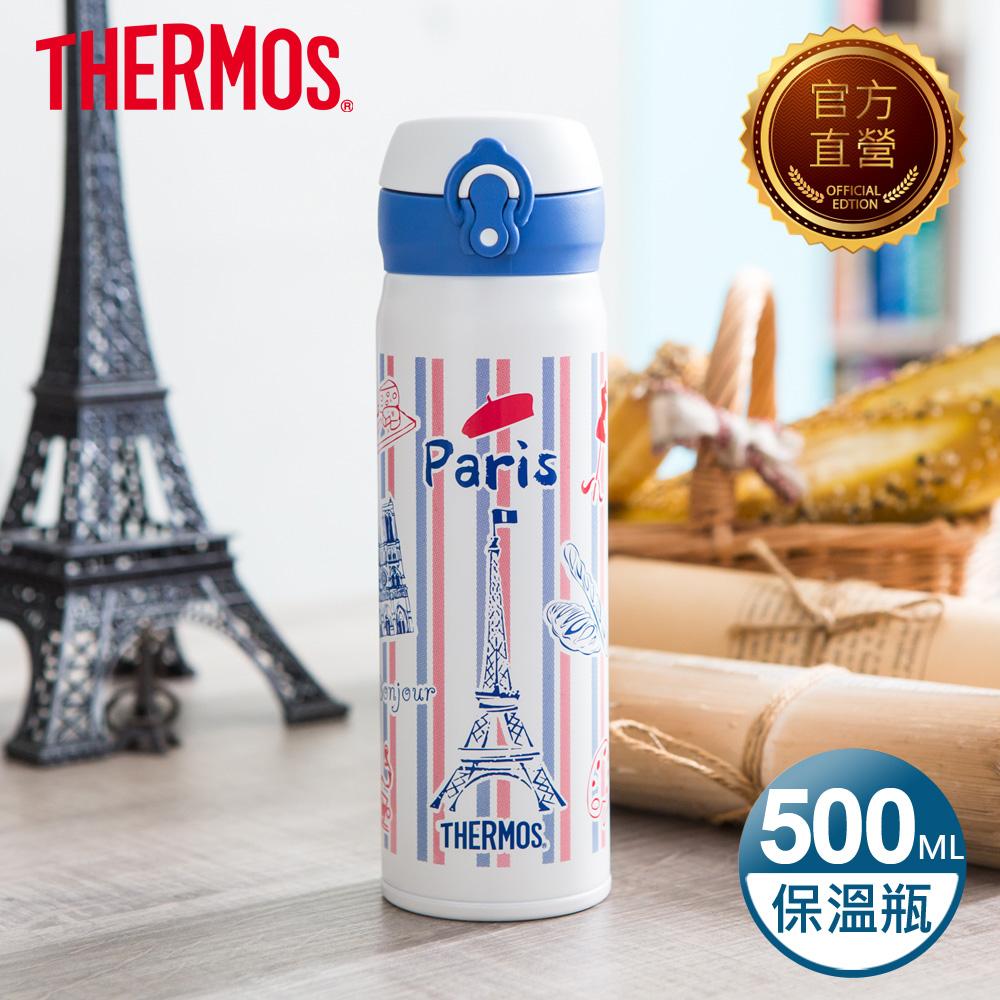 THERMOS膳魔師 超輕量 不鏽鋼真空保溫瓶0.5L-巴黎篇(JNL-500-PS)