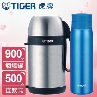 【TIGER虎牌】900cc不鏽鋼燜燒罐+500cc極輕量夢重力保溫杯(天空藍)