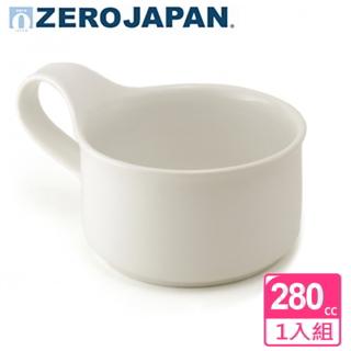 【ZERO JAPAN】造型湯杯280cc(白色)