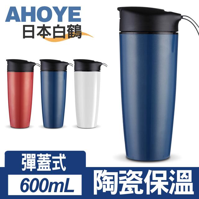 【日本白鶴】悠活印象 彈蓋式陶瓷保溫杯 隨行杯 600ml 藍色