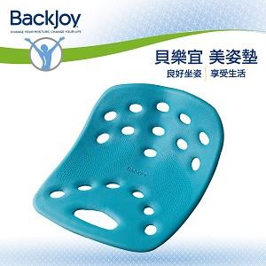 BackJoy貝樂宜健康美姿美臀坐墊 mini 藍
