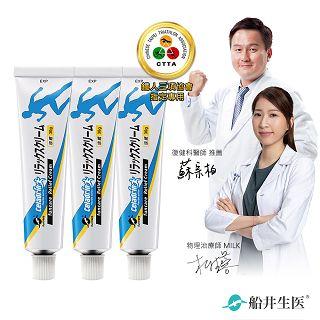 【船井】celadrin適立勁舒緩乳霜_3入組(30g/盒*3)