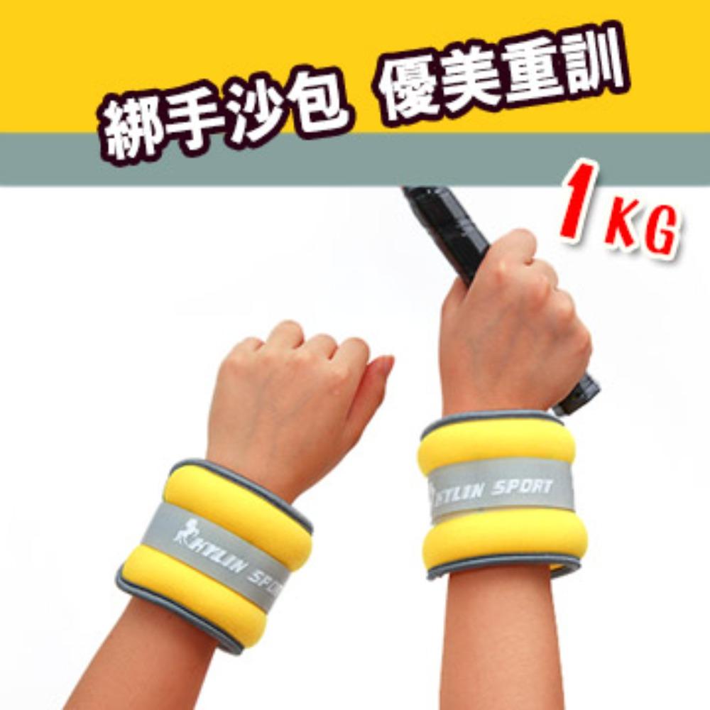 【索樂生活】彩色綁手沙包1kg
