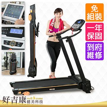 Well-Come好吉康 MS-C01全收折式電動跑步機