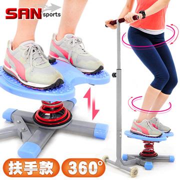 【SAN SPORTS】扶手跳舞踏步機(結合跳繩.扭腰盤.呼拉圈)C153-026