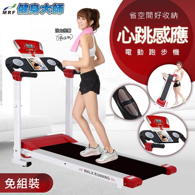 【健身大師】新一代手握心跳智慧程控電動跑步機