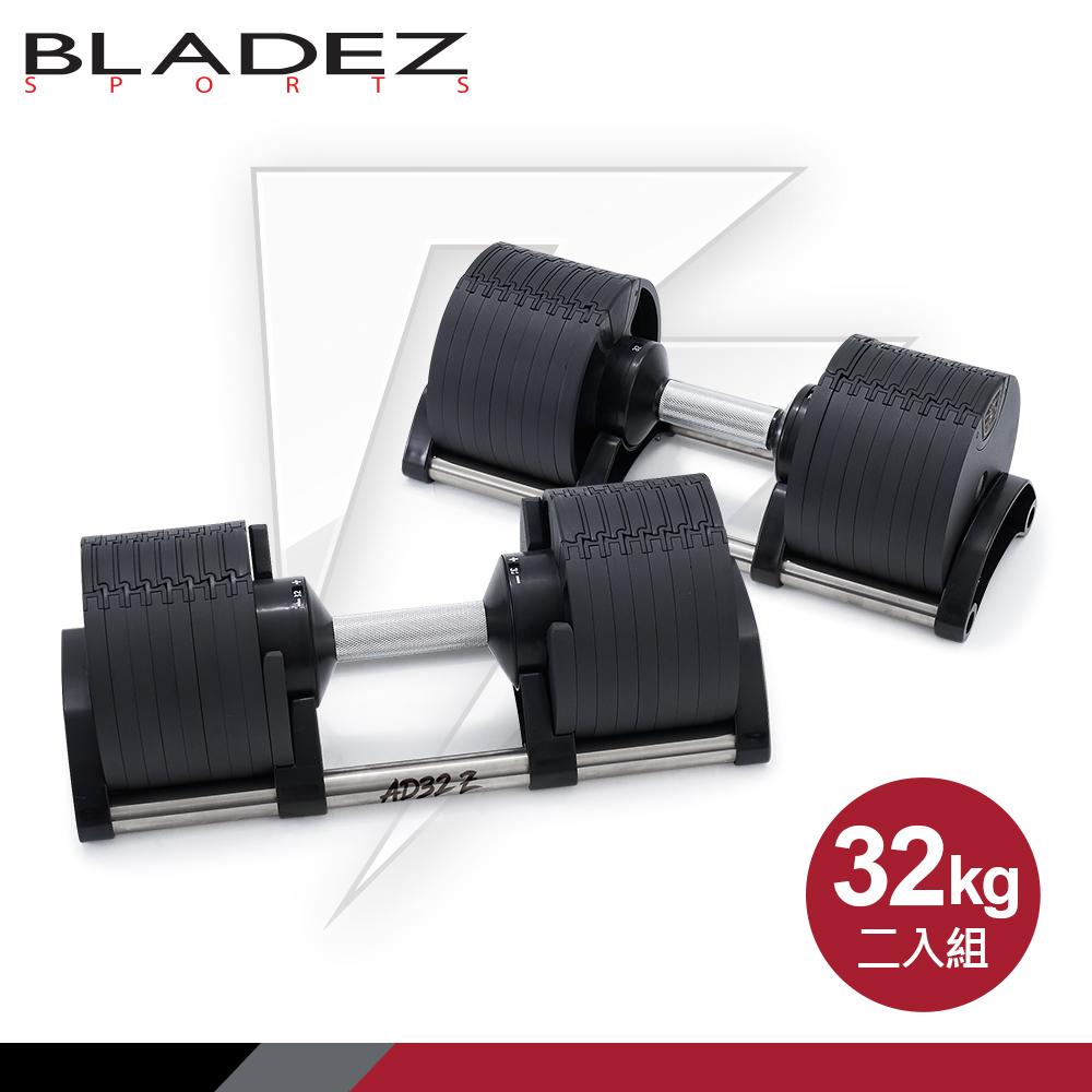 【BLADEZ】AD32 Z-可調式啞鈴-32KG(16種KG變化)-極淬黑 兩入組
