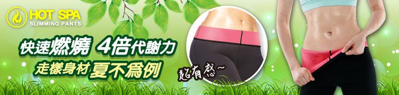ฮอตสปา Neotex เอวกางเกงเหงื่อระเบิดแรงดัน (น้ำผึ้งพีช)