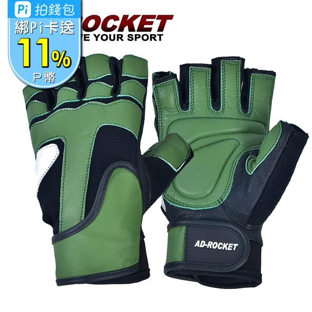 【AD-ROCKET】頂級耐磨防滑透氣重訓手套(翠綠限定款)/健身手套/運動手套