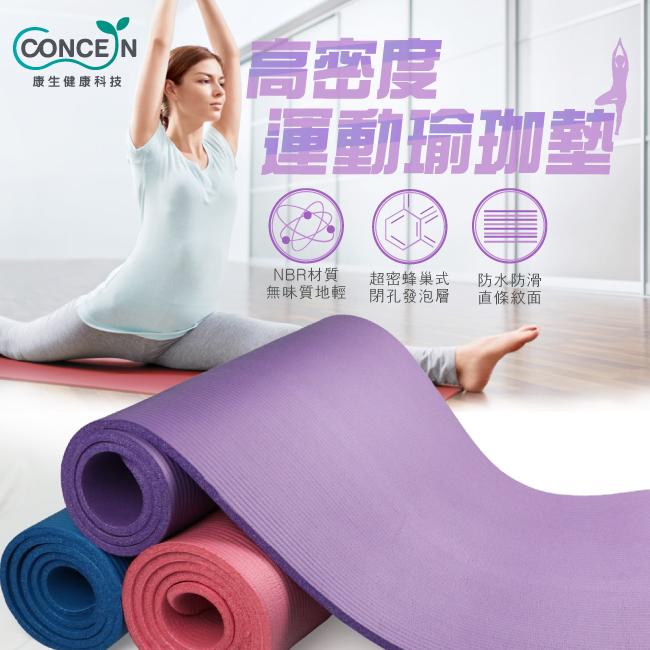【康生concern】高密度運動瑜珈墊TPE YOGA MAT