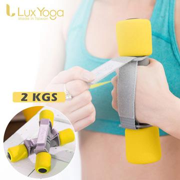 LUXYOGA 有氧瑜珈輔助啞鈴2支共2公斤