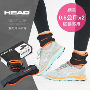 【HEAD 海德】專業加重器/腳沙袋/腳踝重力訓練帶(0.5公斤x2)
