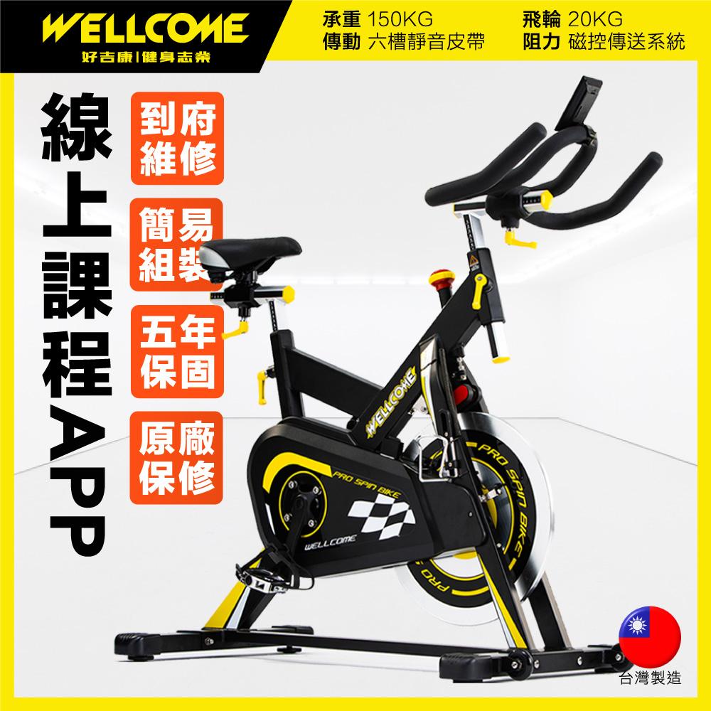 WELLCOME好吉康 M8台灣製旗艦級八倍強度合金磁控飛輪健身車