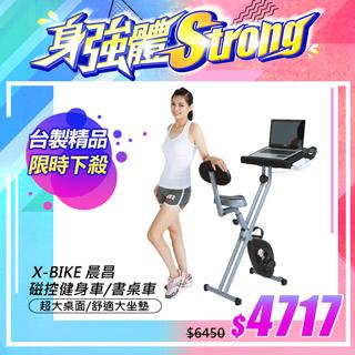 【 X-BIKE 晨昌】 磁控健身車 書桌車 超大座墊 超大書桌 台灣精品 19808