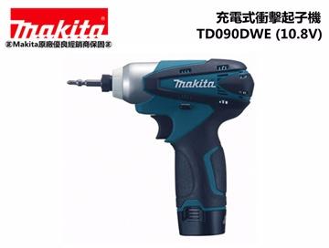 牧田 Makita TD090DWE 充電式衝擊起子機10.8V-Li 雙鋰電 原廠工具箱+槍套