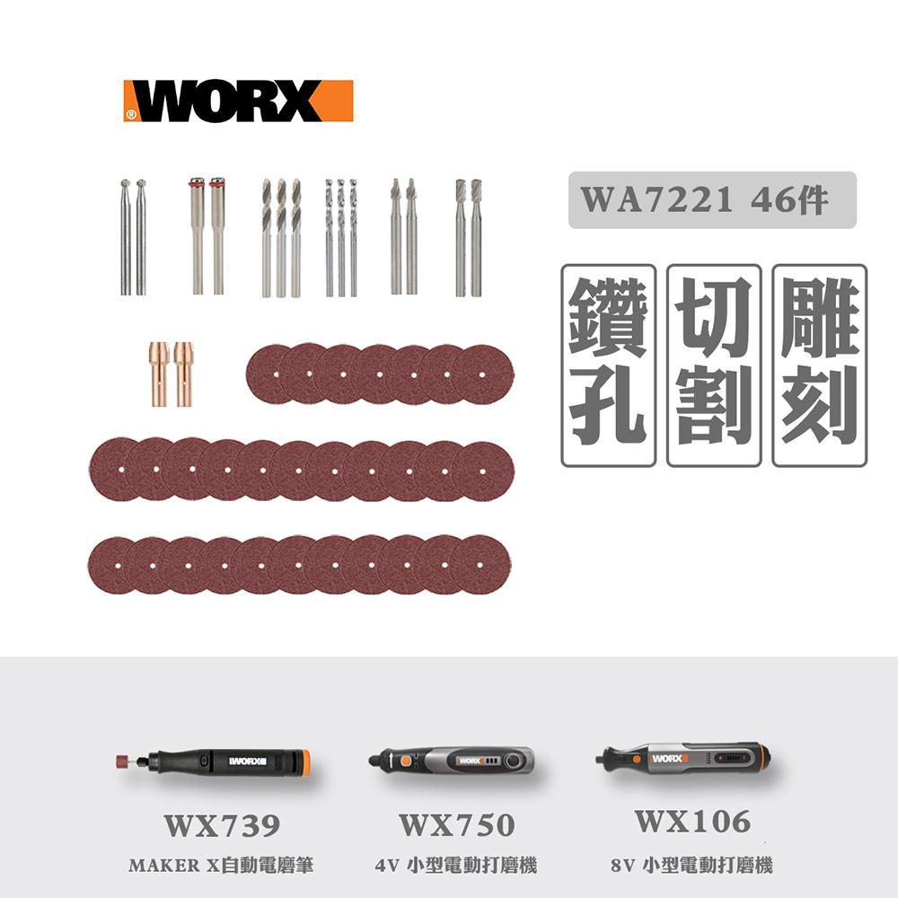 WORX 威克士 全能打磨/刻磨切割附件 套件組二 WA7221