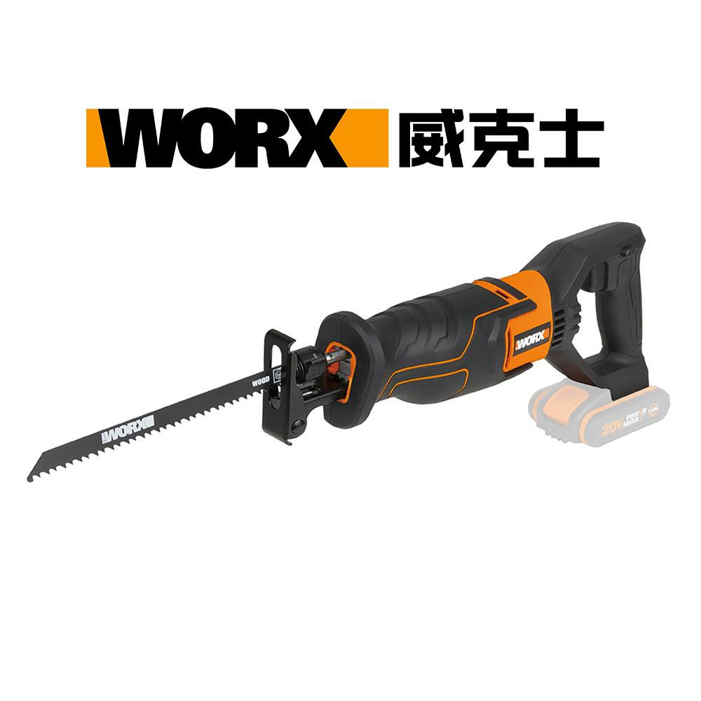 WORX 威克士 20V 鋰電手持軍刀鋸 WX500.9