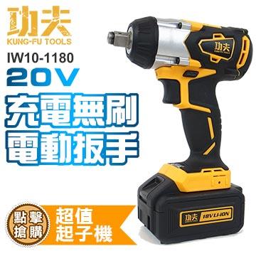 【功夫】20V充電無刷電動扳手