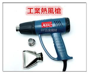 台灣BOSS 熱風槍 工業熱風槍  工業吹風機~無段式調溫