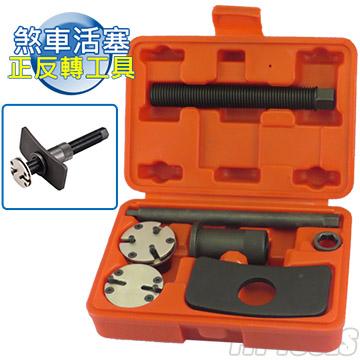 【良匠工具】通用型可調式正反牙2點及3點煞車分泵可調整組(碟式剎車分幫調整/卡鉗活塞調整)台灣製造