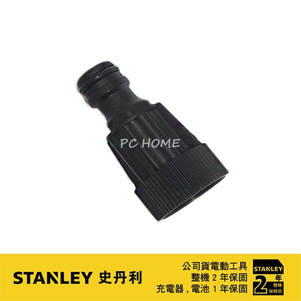 美國 史丹利 STANLEY  水龍頭轉接頭#23(S-5170002-29)