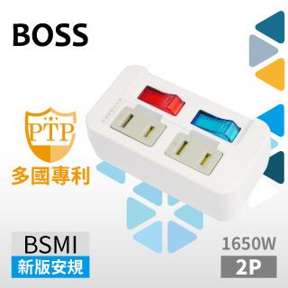 BOSS 2開2插2P分接式高溫斷電插座