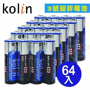 KOLIN歌林環保碳鋅電池3號AA (64入)