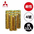 MITSUBISHI 日本三菱(鹼性電池/4號/共10入)