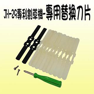 JH-29專利割草機-專用替換刀片