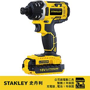 STANLEY 18V 鋰電衝擊起子機 STDC441(雙電)