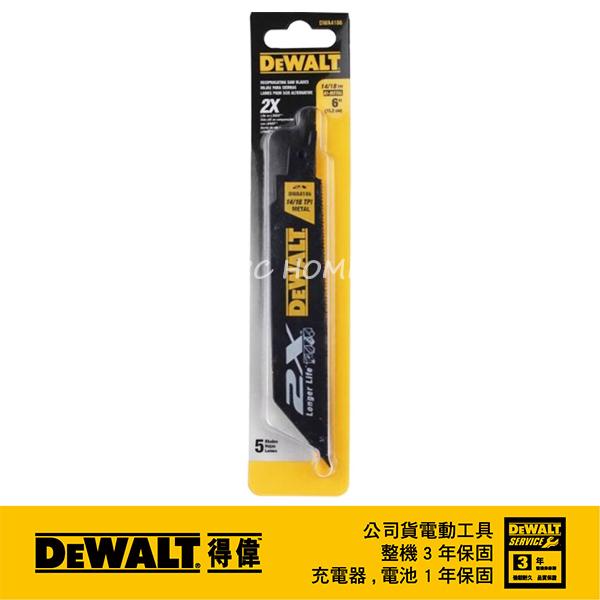 【DEWALT 得偉】美國得偉DEWALT雙金屬2倍耐用特殊塗層金屬鋸片金屬管材152mm DWA4186 5入(DWA4186)