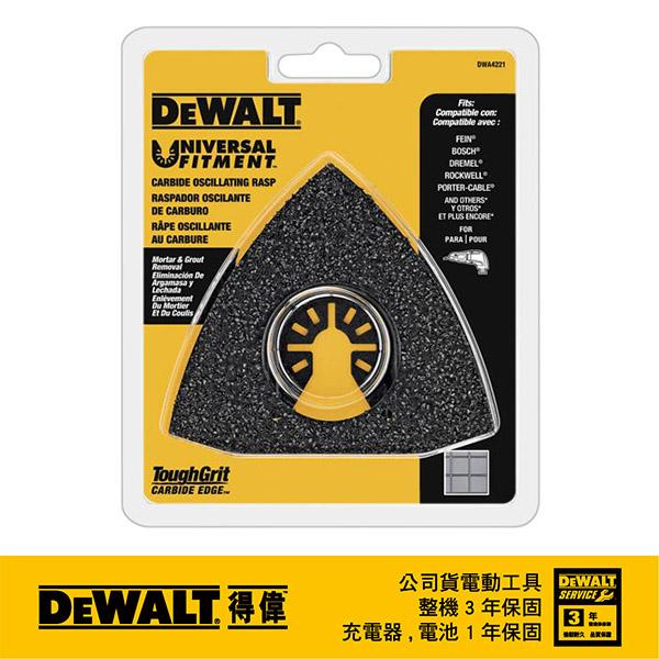【DEWALT 得偉】美國 得偉 DEWALT 磨切機配件 砂刃刀片 清除灰漿用三角銼刀 DWA4221(DWA4221)