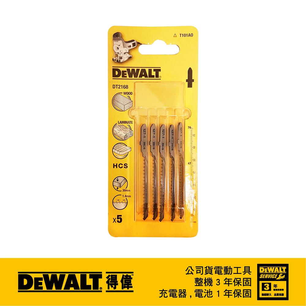 美國 得偉 DEWALT 木工線鋸片 76mm18T DT2168(5入)