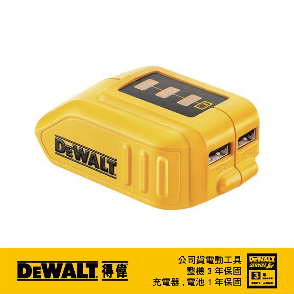 美國 得偉 DEWALT 行動電源轉換器(不含電池) DCB090N