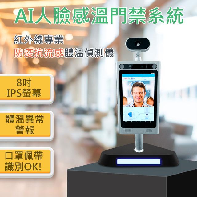 中興生物機電 紅外線8吋IPS螢幕 AI人臉體溫偵測 門禁系統 (無觸控)