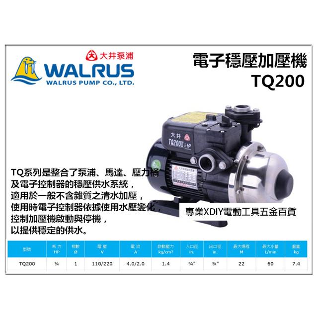 大井 TQ200B 2代 1/4HP 加壓馬達 靜音 電子流控恆壓泵浦 穩壓泵浦 ★低噪音 抗菌 不生銹★