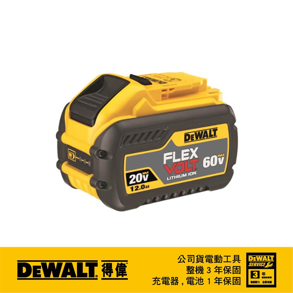美國 得偉 DEWALT 60V XR超鋰電池4.0Ah(20V/12.0Ah) B-DCB612