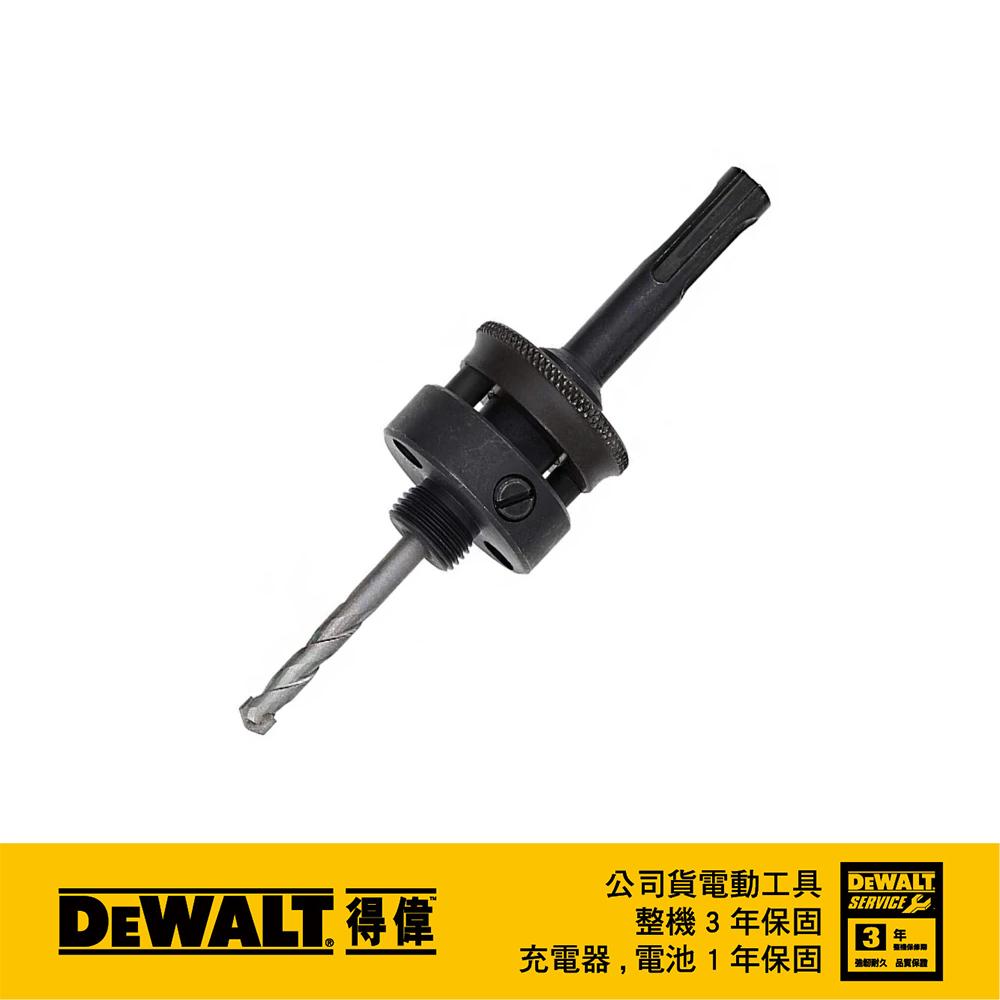 美國 得偉 DEWALT 雙金屬圓穴鋸中心鑽頭組(適用於四溝夾頭、適用於DT8130-DT8267) DT8108