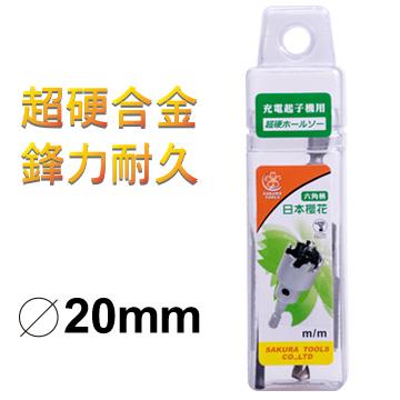 【SAKURA】鎢鋼圓穴鋸(六角柄)-20mm(1/2專用)