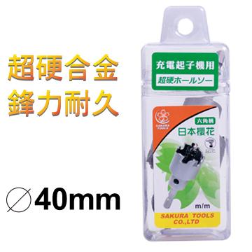 【SAKURA】鎢鋼圓穴鋸(六角柄)-40mm