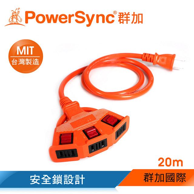 【台灣製造】群加 PowerSync 2P工業用1擴3插 LOCK固定卡榫 動力延長線 橘色 / 20M (TPSIN3LN2003)