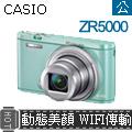 CASIO EXILIM EX-ZR5000 (公司貨)